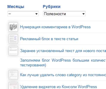 a5e342b04418a Динамический архив блога с использованием jQuery (Ajax)