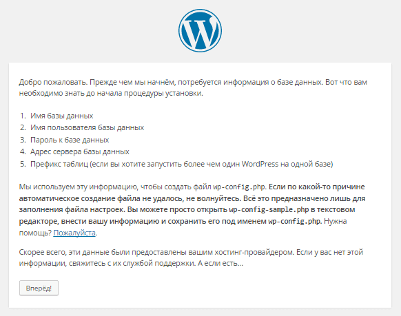 Создание wp-config.php