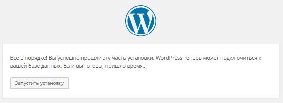 Файл wp-cofig.php создан