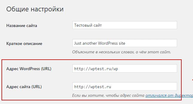 Общие настройки - разные адреса Wp и сайта