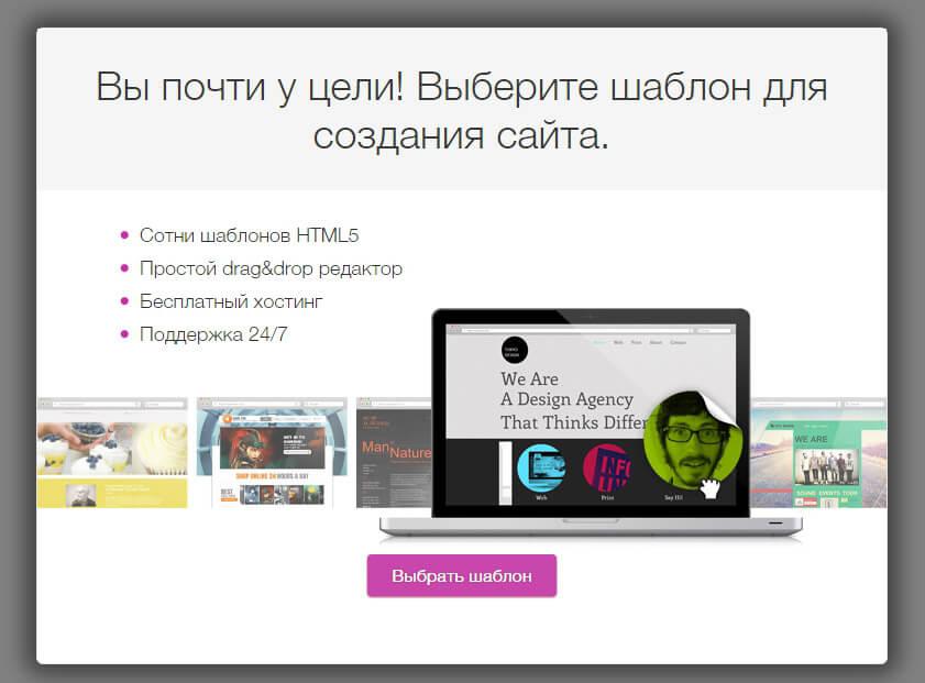 Wix продвижение сайта отзывы раскрутка своего блога