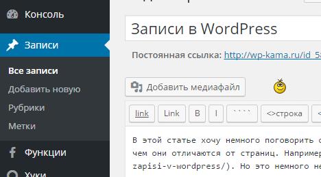 Как сделать запись wordpress