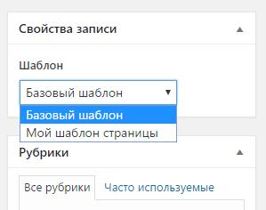 SHablon-stranitsy-dlya-tipa-zapisi-post.