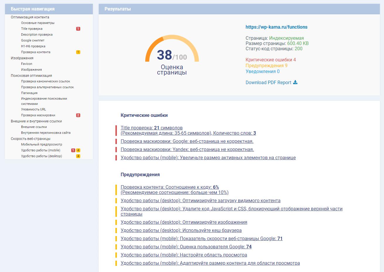 Проверка seo сайта поведенческие факторы для вывода в топ 2-й Боткинский проезд